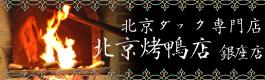 北京烤鸭店 銀座店 (10月に新規オープン)