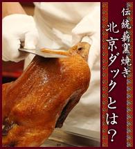 """""""伝統薪窯焼き北京ダック""""とは?"""