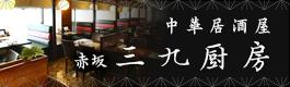 中華居酒屋 三九厨房